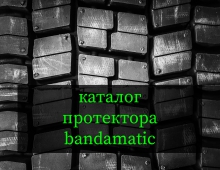 ПРОТЕКТОР BANDAMATIC